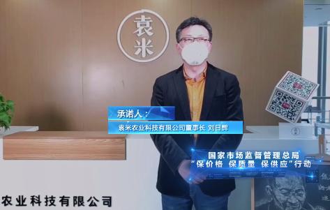 """袁米农业科技有限公司董事长刘日辉响应""""三保""""行动"""