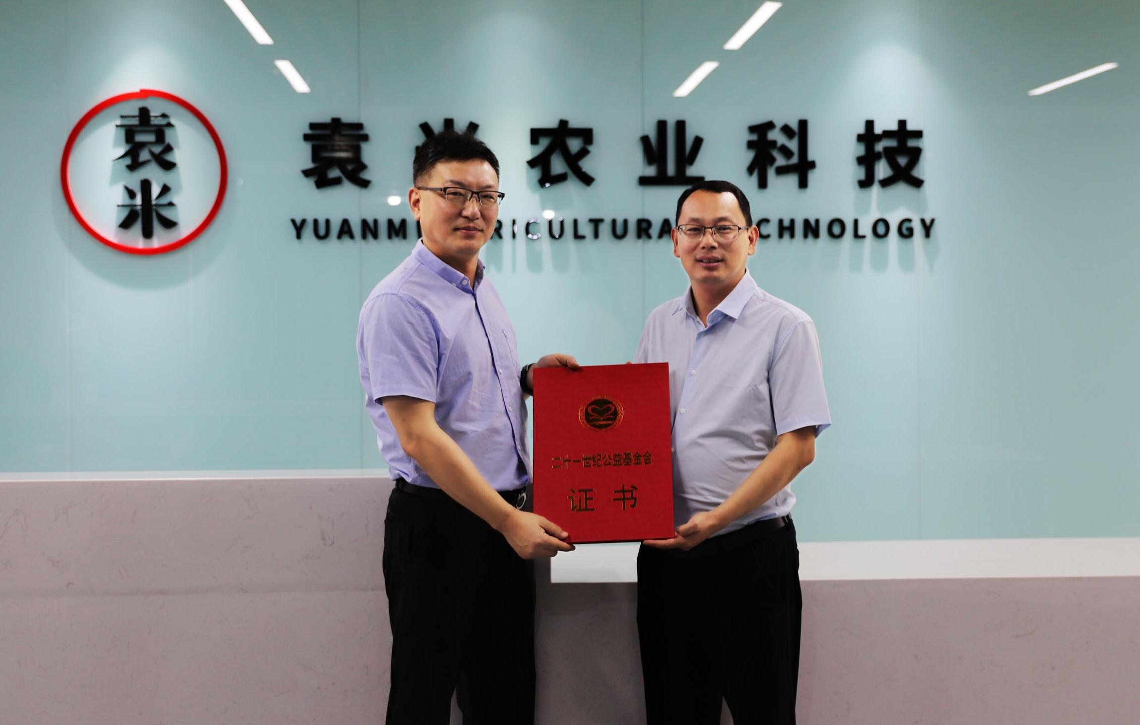 二十一世纪公益基金会授予袁米农业科技爱心企业称号
