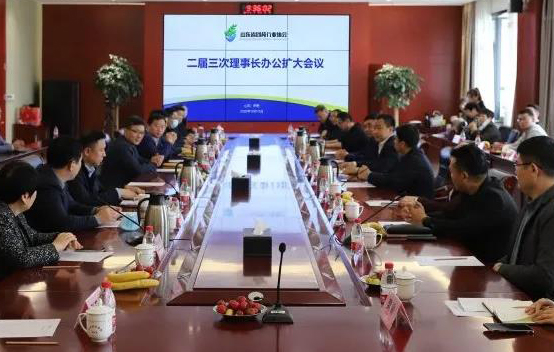 山东省团餐行业协会二届三次理事长办公扩大会议圆满召开