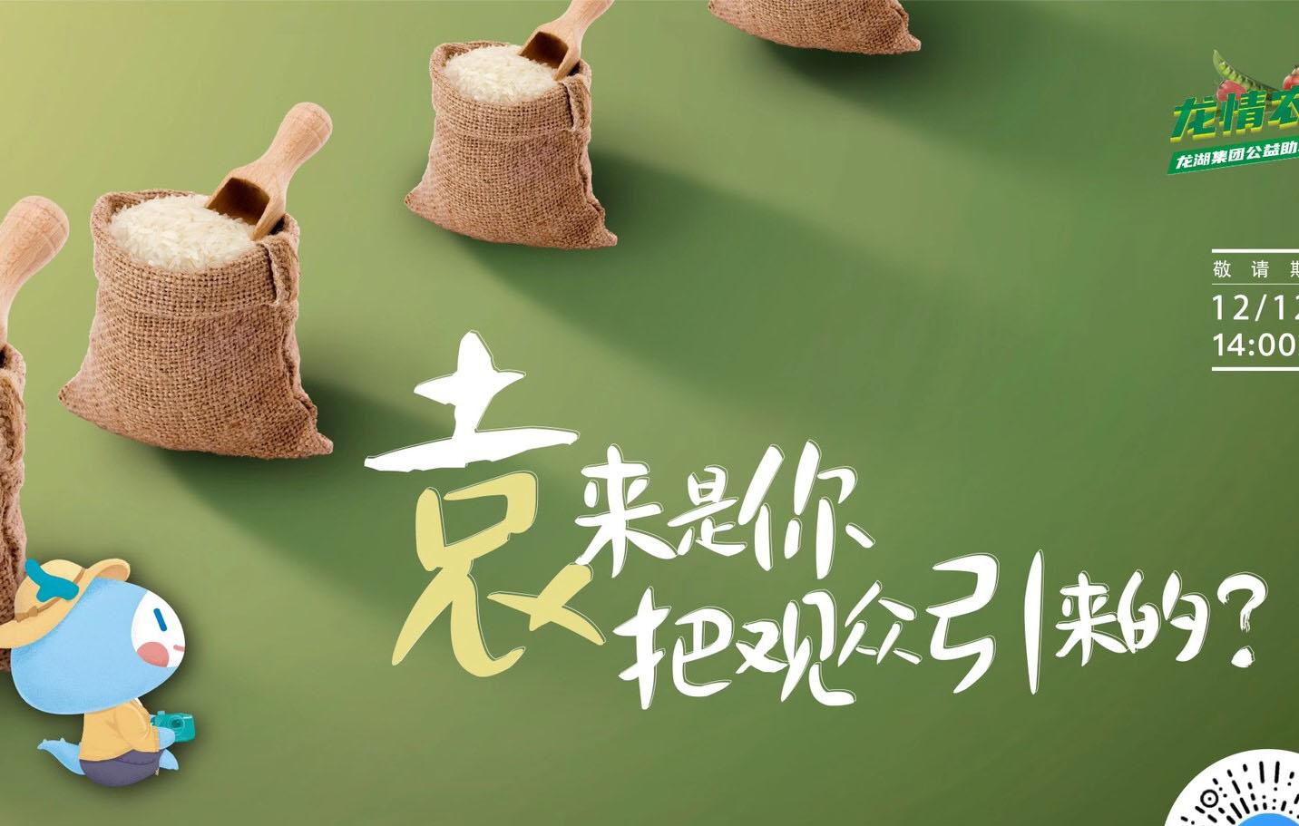 袁米海水稻携手青岛龙湖在线公益助农
