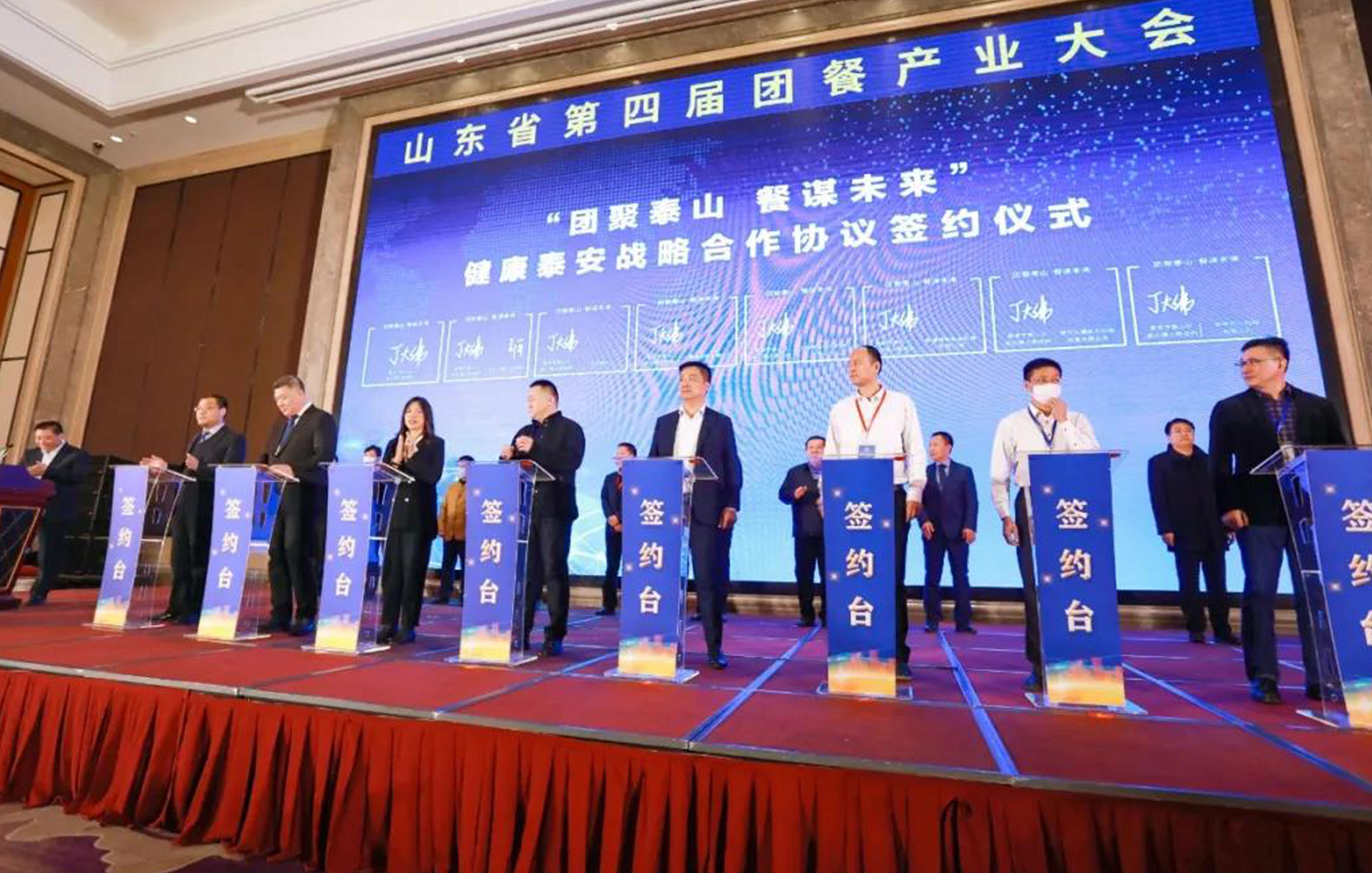 """袁米签订""""团聚泰山,餐谋未来""""健康泰安战略合作"""