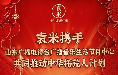 袁米携手山东广播电视台广播音乐生活节目中心共同推动中华拓荒人计划